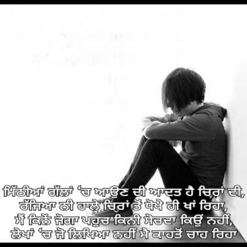 Punjabi status in Punjabi | Sad Punjabi Status | Punjabi Romantic Status