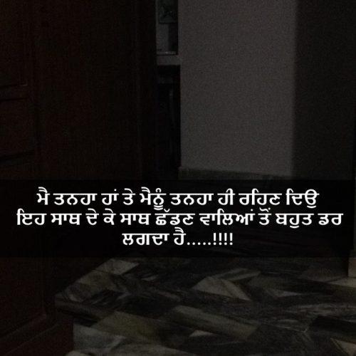 Punjabi Sad status | Sad Status in Punjabi | Sad Punjabi Status