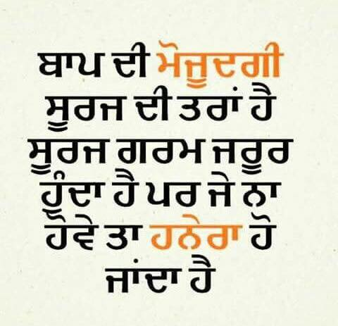 punjabi status in punjabi hindi english shayaristatus com