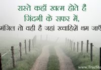 heart-touching-life-status-in-hindi