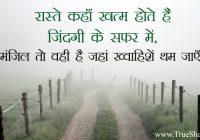 heart-touching-life-status-in-hindi