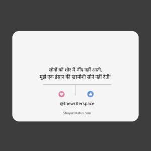 Romantic Hindi Shayri in Two Linez